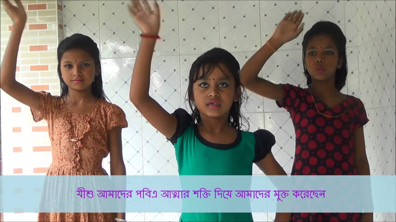 Christian Bangla Song Lyric মুক্ত হয়েছি Bengali Children Worship & Action Dance By Rocky Talukde