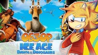 Обзор игры Ice Age: Dawn of the Dinosaurs
