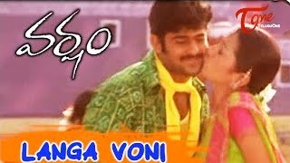 Langa Voni Song | Varsham Movie Songs | Prabhas | Trisha