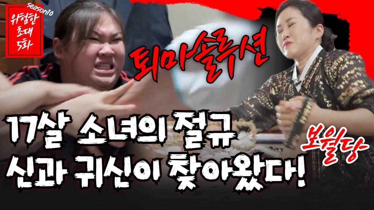 (퇴마솔루션!)17살 소녀의 절규! 신과 귀신이 찾아왔다!!! (위험한초대 시즌10) 보월당 010 9696 8035