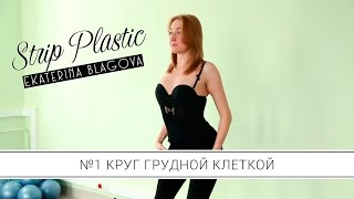Strip-Plastic.Стрип-пластика Видео Урок № 1