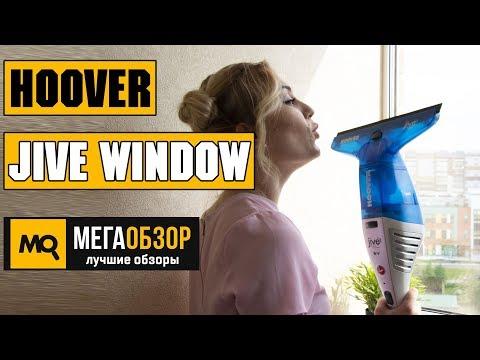 Hoover Jive Window обзор пылесоса для окон