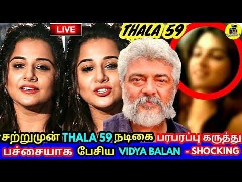 அசிங்கமாக பேசிய THALA 59 நடிகை Vidya Balan பரபரப்பு அதிர்ச்சியில் அஜித் ரசிகர்கள் ! Ajith ! Thala 59