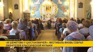 «В Шеметово у Шостаковичей»: фестиваль вновь собрал любителей классической музыки