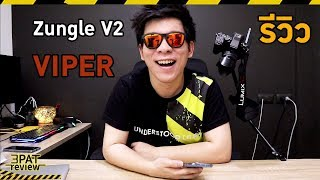 รีวิว แว่นกันแดดเทพ Zungle V2 Viper ฟังเพลงผ่านกระโหลก ! สั่งงานด้วยเสียง