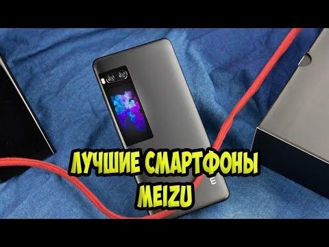ТОП Лучшие смартфоны MEIZU.