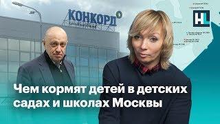 ⚡️ Чем кормят детей в детских садах и школах Москвы