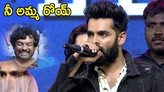 Ram Pothineni Ismart Shankar Powerfull Dialogue at Pre Release Event | VTV Telugu