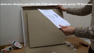 Керамический обогреватель Венеция ПКК700 Распаковка и обзор.