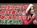 【クリスマスフェスタ】天彦名人をくん付けする藤田綾にざわつくニコ生コメントwww【将棋】