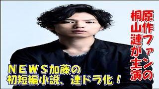 NEWSの加藤シゲアキの初短編小説集「傘をもたない蟻たちは」がフジ...