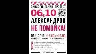 Gambar cover Октябрьский экопротест. Александров - не помойка