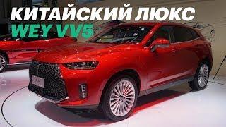 Вэй – очень дорогой китаец для России. Обзор WEY VV5