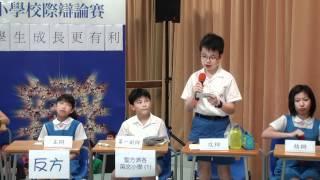 保良局主辦第二屆全港小學校際辯論賽十六強(一)