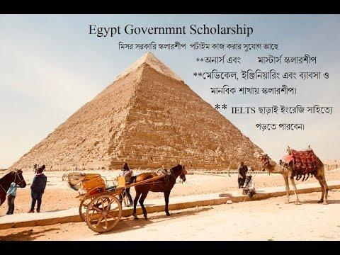 Egypt  (Mishore)  Government Scholarship / মিসরের সরকারি স্কলারশীপ