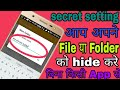 Android secret  hidden settings hide file & folder by kumar bablu