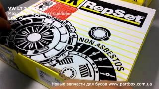 Двухмассовый маховик и комплект сцепления на Фольксваген ЛТ