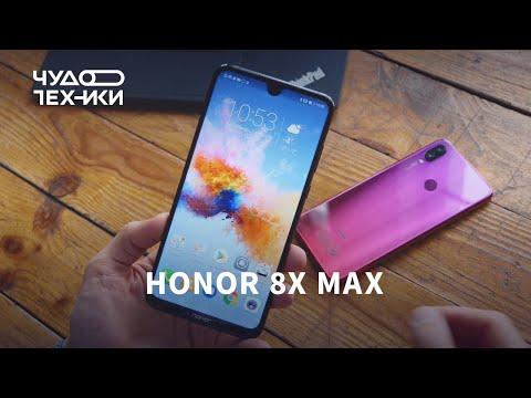 Быстрый обзор | огромный Honor 8X Max
