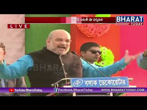 BJP Chief Amit Shah Speech At West Bengal | Bharat Today