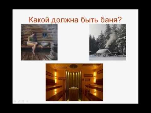 видео: Баня своими руками. Глава 1. Концепция бани