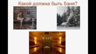 Баня своими руками. Глава 1. Концепция бани(Новая версия видео-курса