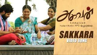 sakkara-full-song-aghavan-kishore-ravichandran-c-sathya-yugabarathi-apg-elumalai