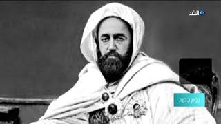 الأمير عبد القادر الجزائري.. أشهر من قاوم الاحتلال الفرنسي thumbnail