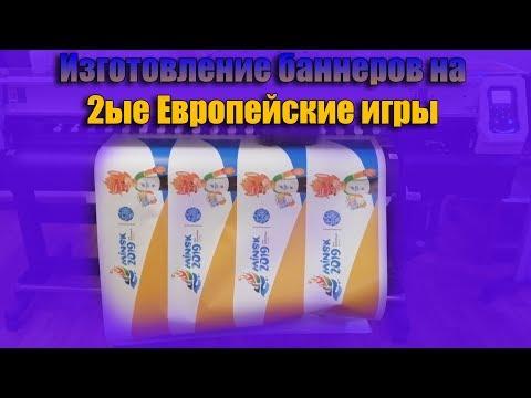Печать баннеров на 2 Европейские игры