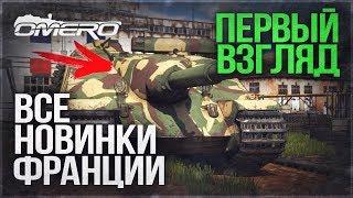ПАТЧ 1.75! ВСЕ НОВИНКИ ФРАНЦИИ: AMX-50 Foch, Lorraine 40t, AMX-13-90, AMX-30, FCM 36!   War Thunder