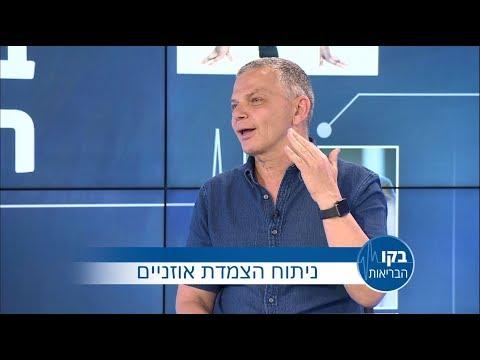 """ד""""ר יצחק רמון- ניתוח הצמדת אוזניים"""