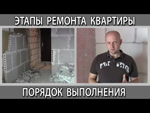 Этапы выполнения ремонтных работ в какой последовательности выполнять ремонт квартиры