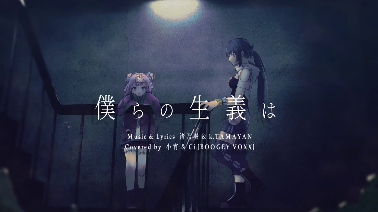 【Arrange&Cover】僕らの生義は / 渚乃奏 feat.丸三角シカク【小宵 & Ci [from BOOGEY VOXX] 】