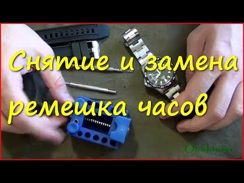 Как расстегнуть часы на металлическом браслете