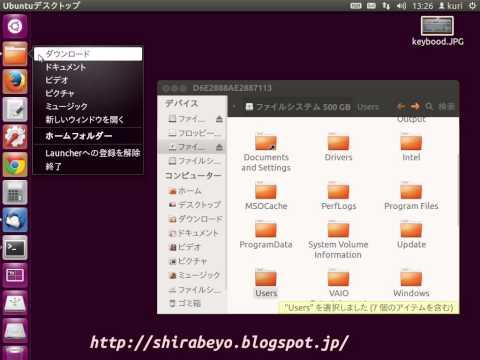 LinuxのUbuntuを使って起動しないwindowsパソコンからデータを救出する方法