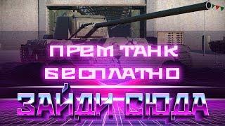 ОЧЕШУЕННАЯ ХАЛЯВА, ПРЕМ ТАНК БЕСПЛАТНО! СЕГОДНЯ САМЫЙ ВЫГОДНЫЙ ДЕНЬ В WOT 2019 ТАНКИ world of tanks