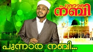 Punnara Nabi... | New Malayalam Mappila Album | Punnara Nabi | Daffmuttu Video Song