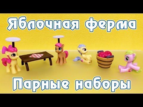 Ферма Сладкое Яблоко - Обзор фигурок My Little Pony - часть 3