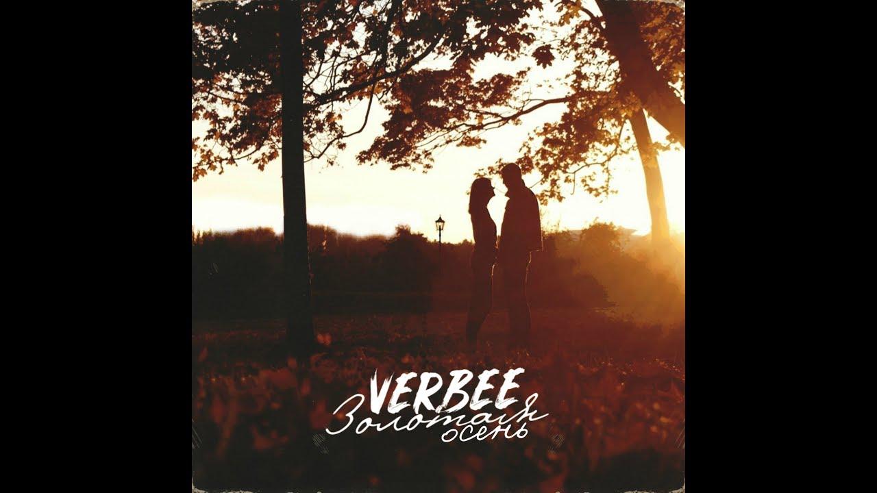 Download VERBEE - Золотая Осень (Премьера трека, 2018)