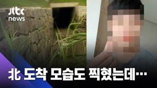 북 도착 모습도 찍혔는데…월북자 7번 포착하고도 몰랐던 이유  / JTBC 사건반장