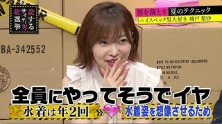 8月28日に放送された「指原莉乃&ブラマヨの恋するサイテー男総選挙」(A...