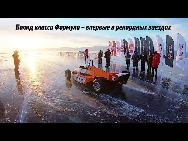 «Дни Скорости на льду Байкала» 2019. Рекорд Рекордов.