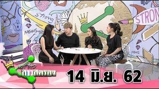 แชร์ข่าวสาวสตรอง-i-14-มิ-ย-2562-iไทยรัฐทีวี