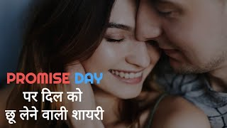 Promise Day Quotes In Hindi | Quotes , Shayari , Wishes , SMS , Messages | Valentine Day 2019