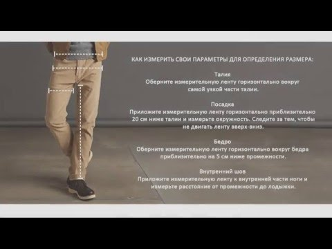 Размеры джинсов
