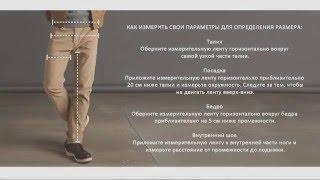 видео Женские размеры одежды: брюки, таблица соответствия.
