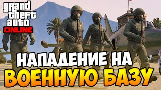 GTA 5 Online (PS4) #14 - Нападение на военную базу