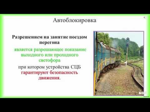Организация движения поездов при автоблокировке для локомотивных бригад. Часть №2.