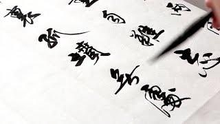 老先生题「苏东坡」的千古绝唱,唯美的行书笔下生情,感动!