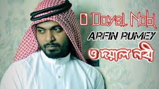 O Doyal Nobi Arfin Rumi Mp3 Song Download