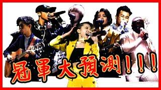 聲林之王2- 猛獸踢館賽u0026冠軍賽排名大預測